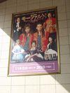 Fukuoka_hakataza_poster_051110