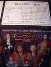 Fukuoka_ticket_051110_2