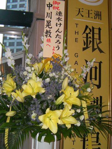 Flower_hayami