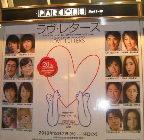 Loveletters01