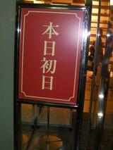 Shonichi
