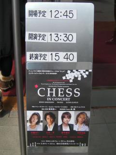 Chess_umegei04
