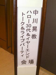 Tokyokaikan03
