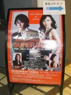 Superduet_poster
