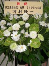 Flower4ginga_kawamura