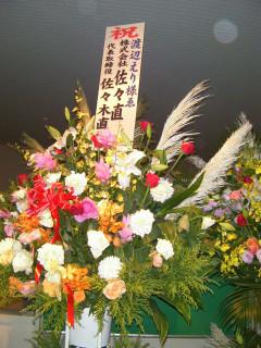 Flowers4e01