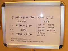 Timetable20140108s