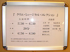 Timetable20140111s