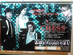 Chessinmeiji02