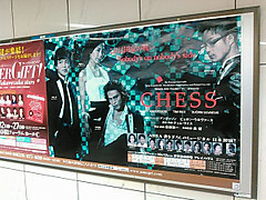 Chessinshibuyatokyu