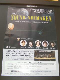 Shimakenconcert01