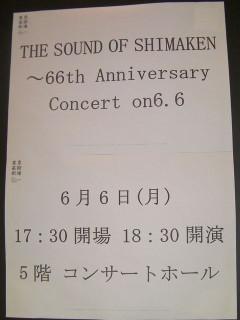 Shimakenconcert02