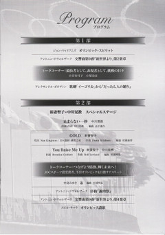 Olympic_concert_program