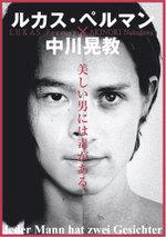 Lucasnakagawa_2