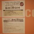 15 SHIROH ご案内掲示