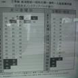 22 バス時刻表1