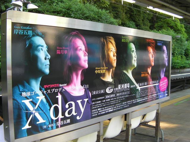 Ggs_xday_board_harajuku