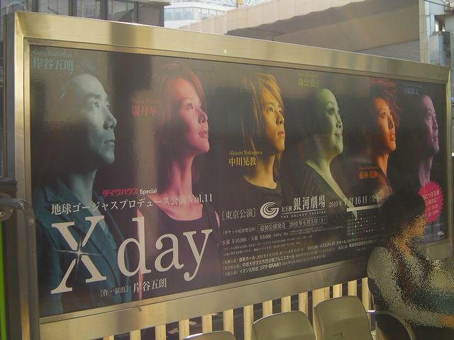 Ggs_xday_board_shibuya