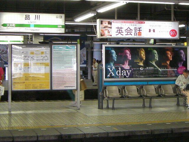 Ggs_xday_board_shinagawa