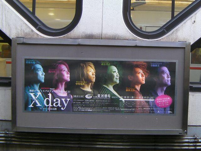 Ggs_xday_board_shinjuku