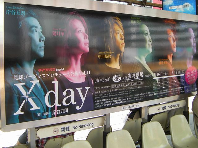 Ggs_xday_board_yurakucho