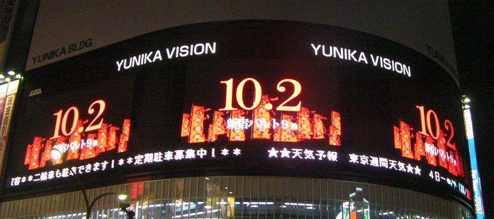 Yunikavision