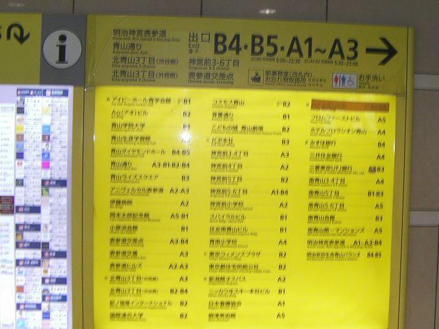 Omotesando03