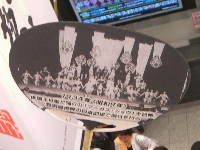 Namba_uchiwa02