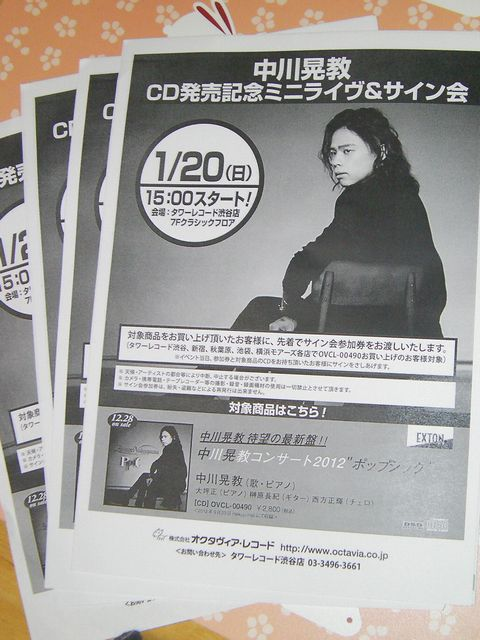 Shibuya_tower_record09_2