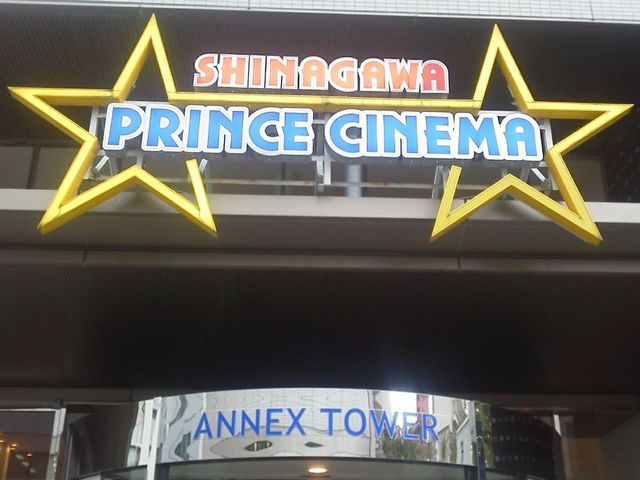Shinagawaprincecinema640