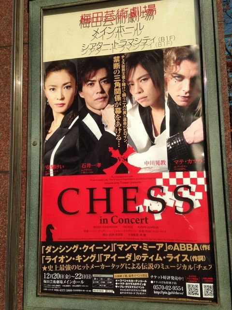 Osakaumedaarts_chess2