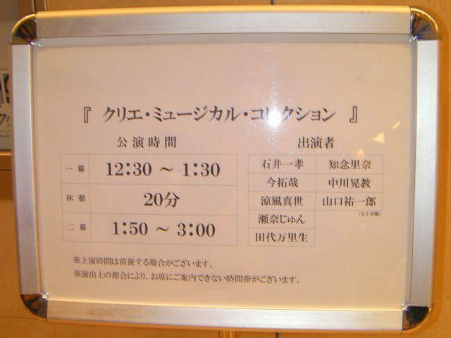 Timetable20140119