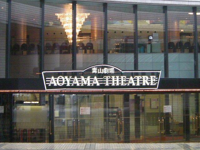 Aoyamatheatre01_2