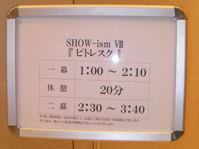 Timetable20140330