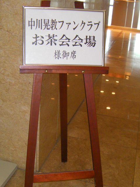 Ochakai20140717a