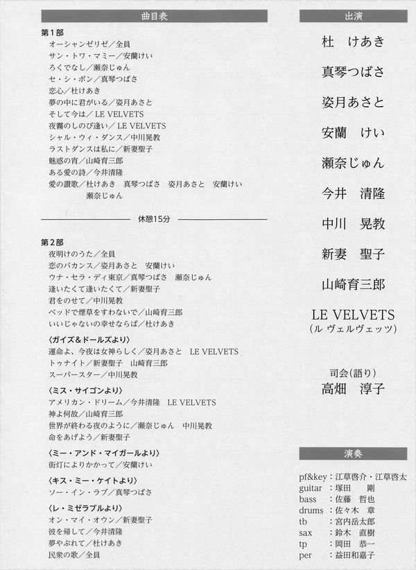 Iwatanitokiko20140930program