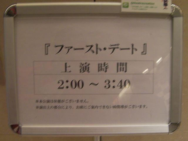 Timetable20141204