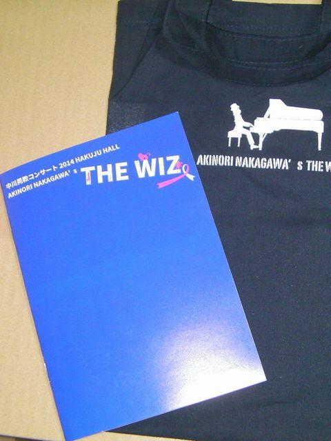 Wiz20141225_brochure