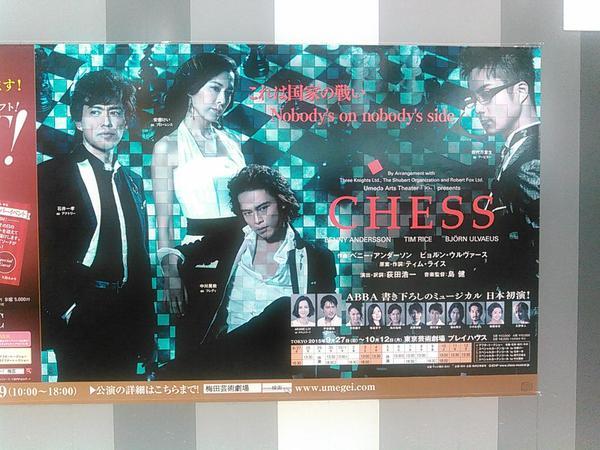 Chessinshibuyahanzomon
