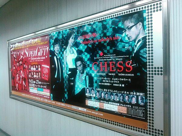 Chessinshibuyatokyuhome