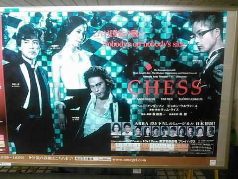 Chessinshinjuku01