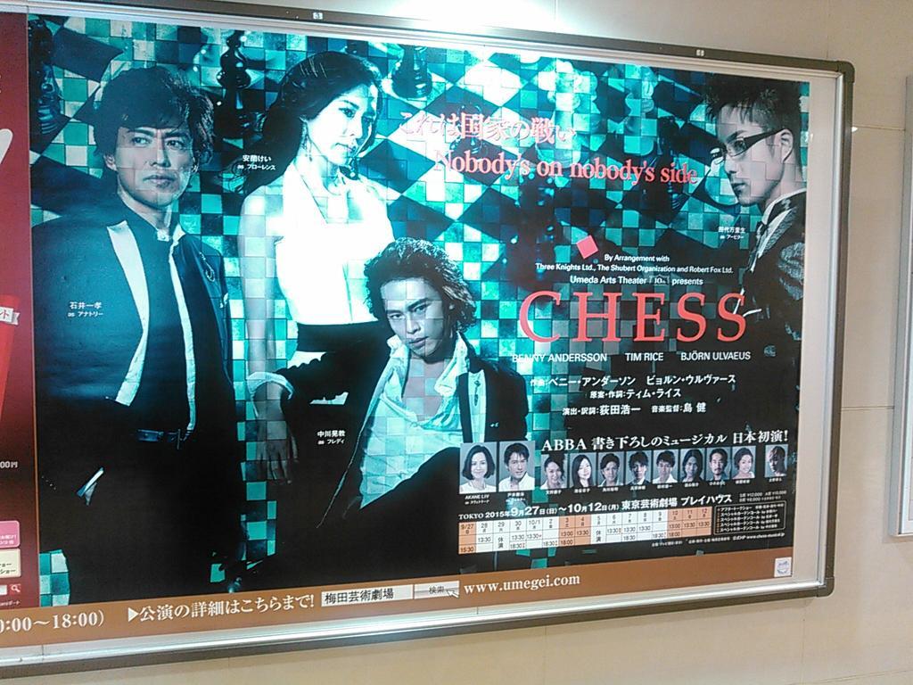 Chessinshinjuku3