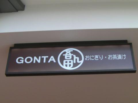 Onigiri00