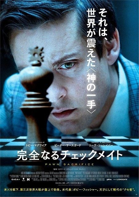 Checkmate_poster