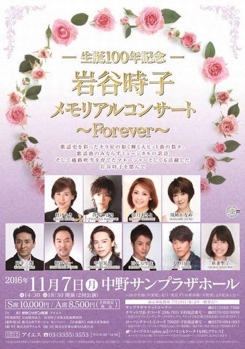 Iwatanitokikomemorial2016