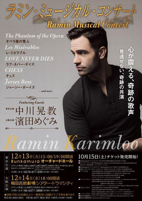 Ramin2016121314