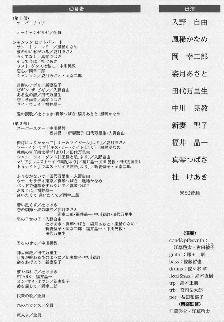 Iwatanitokikomemorial20161107