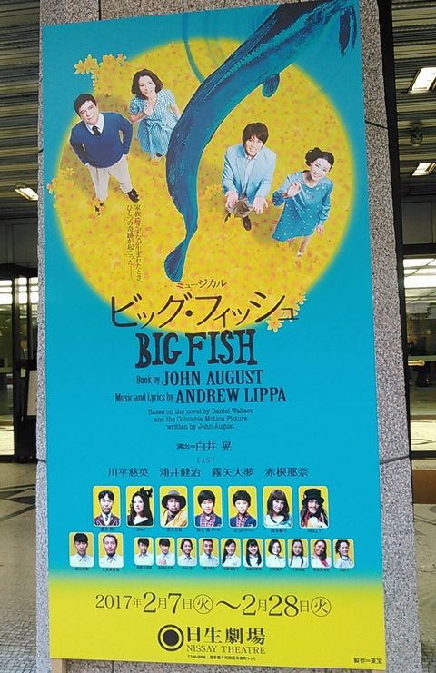 20170219bigfish03