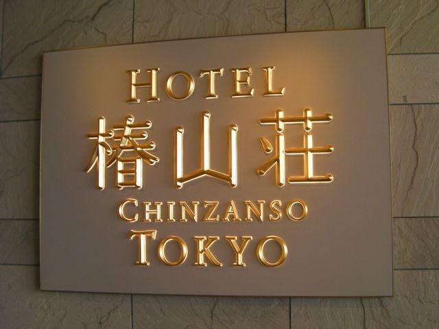Chinzansou03