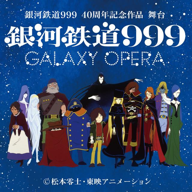 Galaxyexpress999